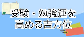 受験運・勉強運を高める吉方位!