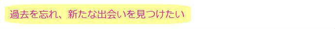 恋愛運・愛情運吉方位8