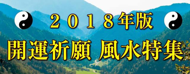 2018年開運風水特集
