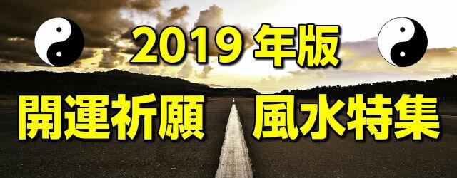 2019年開運風水特集
