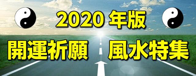 2020年開運風水特集