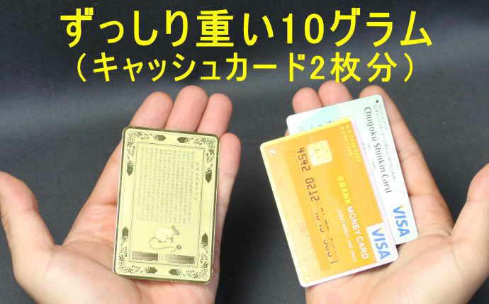 桐箱付き開光護身符カード