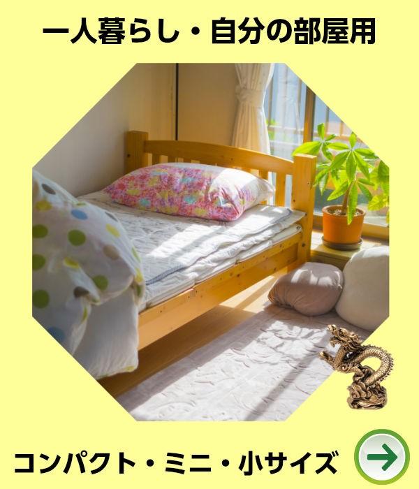 ひとり暮らし・自分の部屋