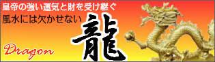 [2a]龍の置物