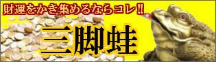[2a]三脚蛙