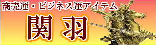 [2a]商売の神様「関羽」