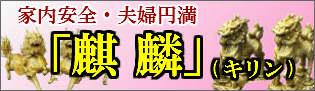 [2a]家内安全・夫婦円満「麒麟(キリン)」