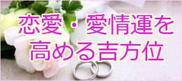恋愛運・愛情運を高める吉方位!